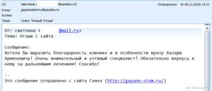 Отзыв о стоматологии 181106 Светлана