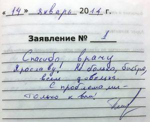 Отзыв о стоматологии 140113 Пашкова Наталья