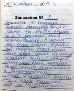 Отзыв о стоматологии 140114 Петрова Адель Олеговна