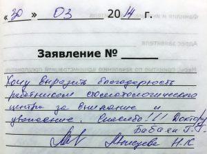 Отзыв о стоматологии 140330 Мегесуева Н.К.