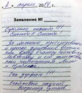 Отзыв о стоматологии 140402 Владимир Суханов
