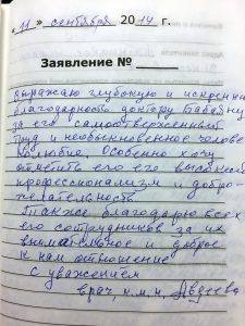 Отзыв о стоматологии 140911 Авдеева