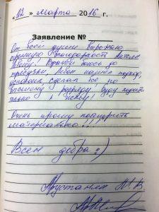 Отзыв о стоматологии 160322 Арустанян М.В.