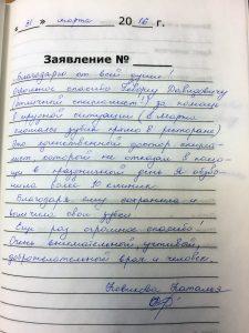 Отзыв о стоматологии 160331 Новикова Наталья