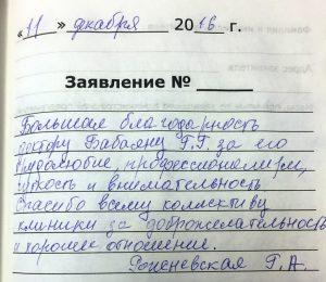 Отзыв о стоматологии 161211 Рожневская Г.А.