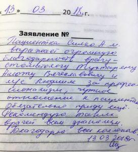 Отзыв о стоматологии 180313 Силко