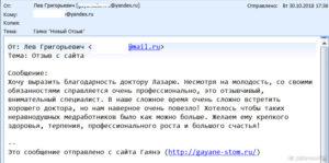 Отзыв о стоматологии 181030 Лев Григорьевич