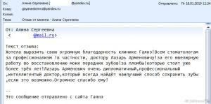 Отзыв о стоматологии 190118 Алина Сергеевна