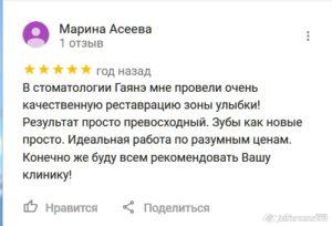 Отзыв о стоматологии 190909 Марина Асеева