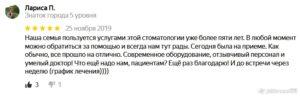 Отзыв о стоматологии 191115 Ольга Николаевна