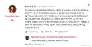 Отзыв о стоматологии 191225 Ольга Николаевна