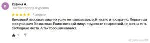 Отзыв о стоматологии 200404 Ксения А.