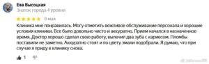 Отзыв о стоматологии 200508 Ева Высоцкая