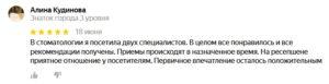Отзыв о стоматологии 200618 Алина Кудинова