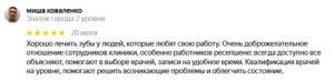Отзыв о стоматологии 200720 миша коваленко