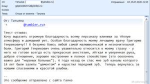 Отзыв о стоматологии 200725 Татьяна