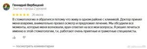 Отзыв о стоматологии 200726 Геннадий Вербицкий