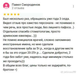 Отзыв о стоматологии 200818 Павел Смородинов