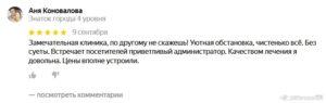 Отзыв о стоматологии 200909 Аня Коновалова