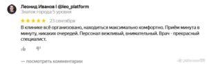 Отзыв о стоматологии 200923 Леонид Иванов
