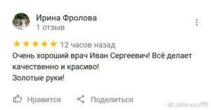 Отзыв о стоматологии 201013 Ирина Фролова