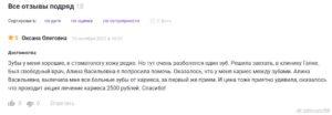 Отзыв о стоматологии 211013